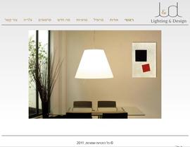 ד.א תאורה ועיצוב|מנורות וגופי תאורה מעוצבים