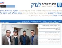 מכון ירושלים לצדק